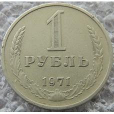 1 Рубль СССР 1971 г Годовик