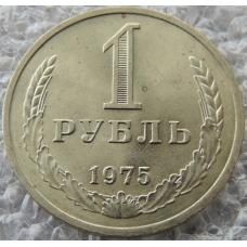 1 Рубль СССР 1975 г Годовик