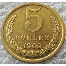 5 Копеек СССР 1969 г Наборная
