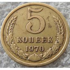 5 Копеек СССР 1970 г