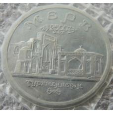5 Рублей 1993 г Мерв Туркменистан ЛМД