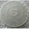 5 Рублей 1993 г Мерв Туркменистан