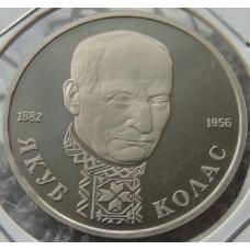 1 Рубль 1992 г Якуб Колас ЛМД Пруф