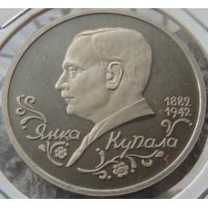 1 Рубль Янка Купала 1992 г ЛМД  Пруф