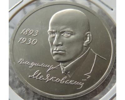 1 Рубль 1993 г Маяковский ММД