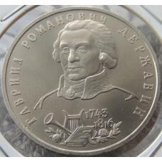 1 Рубль Державин 1993 г ЛМД
