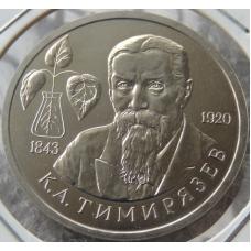 1 Рубль Тимирязев 1993 г ММД