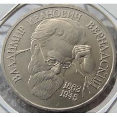 1 Рубль Вернадский 1993 г ЛМД