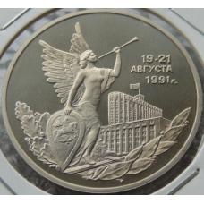 3 Рубля 19 - 21 Августа 1992 г ММД Пруф