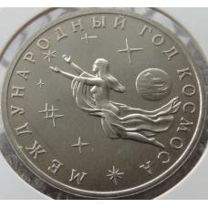 3 Рубля Год Космоса 1992 г ММД