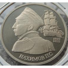 1 Рубль Нахимов 1992 г ЛМД Пруф