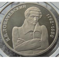 1 Рубль Лобачевский 1992 г ММД Пруф