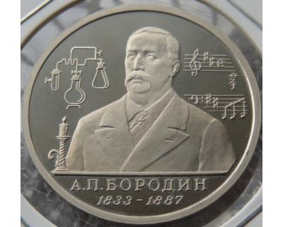 1 Рубль Бородин 1993 г ММД Пруф