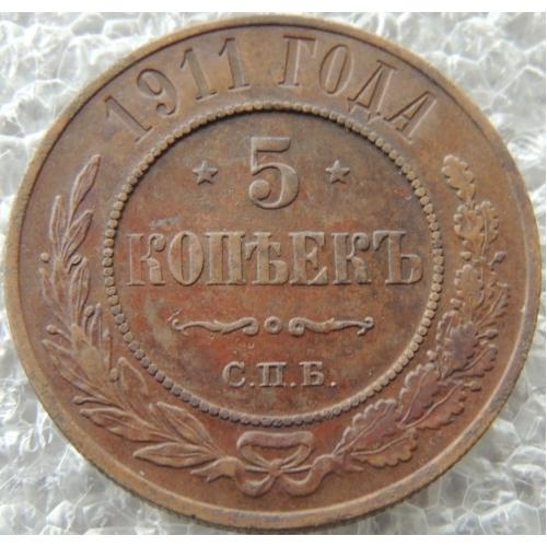 5 Копеек 1911 г СПБ