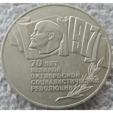 5 Рублей СССР 1987 г ВОСР Шайба