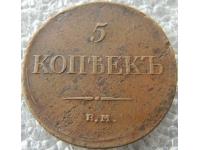 5 Копеек 1834 г ЕМ ФХ
