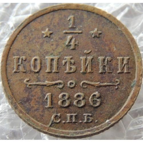1/4 Копейки 1886 г СПБ