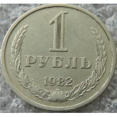 1 Рубль СССР 1982 г Годовик