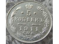 5 Копеек 1911 г СПБ ЭБ