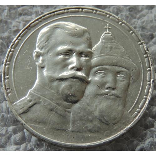 1 Рубль 1913 г ВС 300 лет Дома Романовых Выпуклый