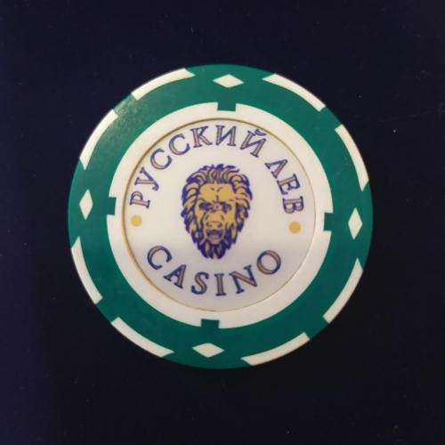 Фишка казино РУССКИЙ ЛЕВ Россия номинал 25