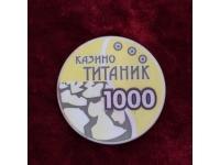 Фишка казино ТИТАНИК номинал 1000 Россия