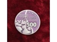 Фишка казино ТИТАНИК номинал 500 Россия