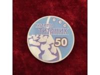 Фишка казино ТИТАНИК номинал 50 Россия