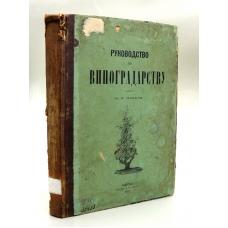 Цабель, Н.Е. Руководство по виноградарству / Н.Е. Цабеля. Одесса: изд В.И. Белый, 1873.