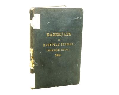 Календарь. Памятная книжкаНовгородской губерниина 1892 год
