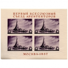 Блок марок Первый всесоюзный съезд архитекторов 1937 г.