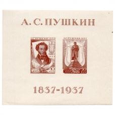 Блок марок А.С. Пушкин 1937 год
