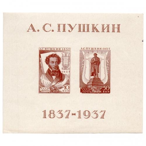 Почтовый блок Пушкин А.С. 1937 г.