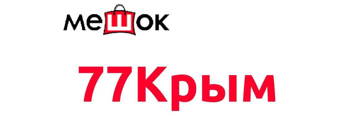Мешок 77Крым