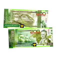 Пластиковая банкнота 200 рублей Крымский мост Цветная