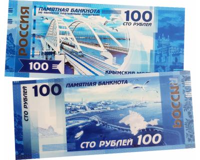 Пластиковая банкнота 100 рублей Крымский мост Цветная