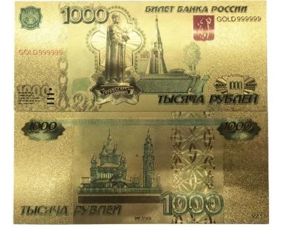 1000 рублей Россия Цветная