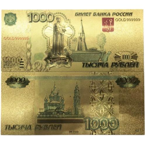 Золотая банкнота 1000 рублей Россия Цветная