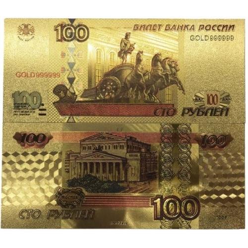 Золотая банкнота 100 рублей Россия Цветная