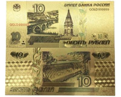 10 рублей Россия Цветная