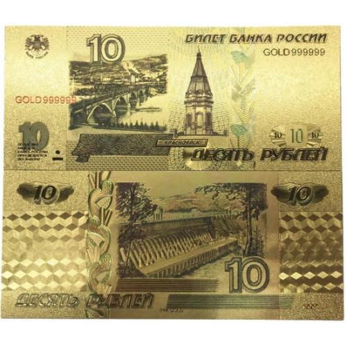 Золотая банкнота 10 рублей Россия Цветная