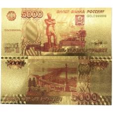 5000 рублей Россия Цветная