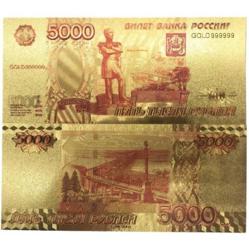Золотая банкнота 5000 рублей Россия Цветная