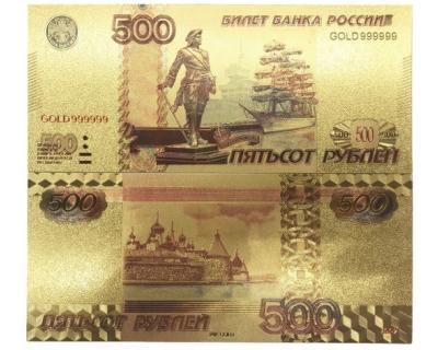 500 рублей Россия Цветная