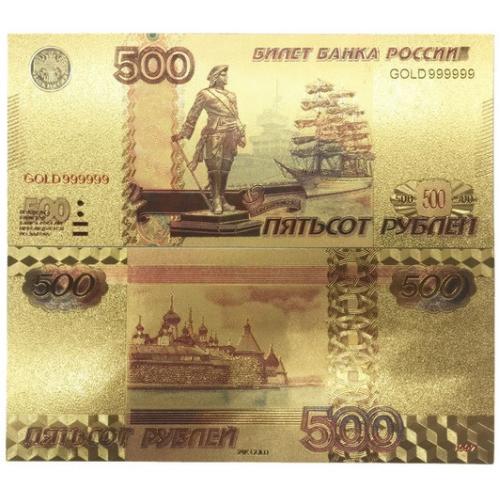 Золотая банкнота 500 рублей Россия Цветная