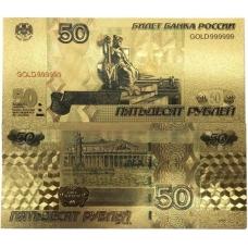 50 рублей Россия Цветная
