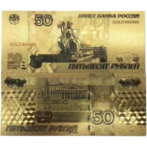 Золотая банкнота 50 рублей Россия Цветная