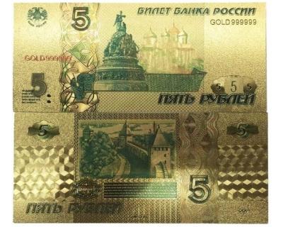 5 рублей Россия Цветная