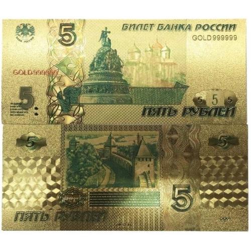 Золотая банкнота 5 рублей Россия Цветная