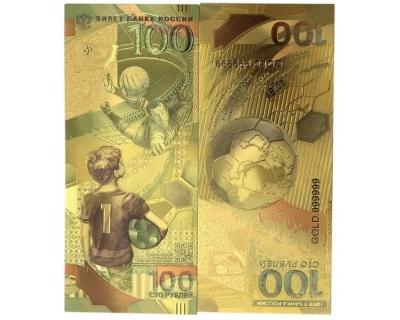 100 рублей Футбол Чемпионат Мира (Яшин) Цветная